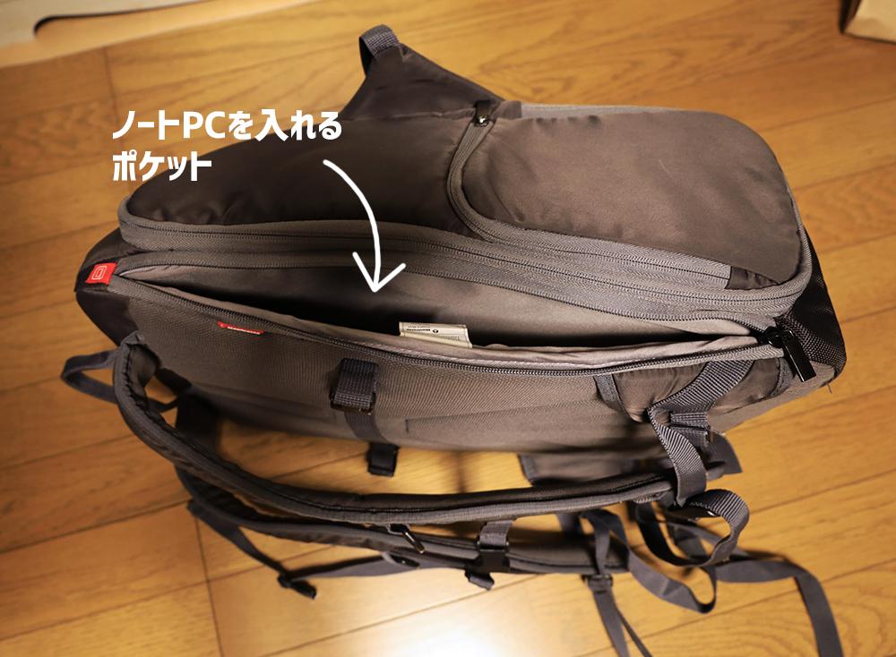 マンフロット(manfrotto)のトラベルバックパック ノートPC用ポケット