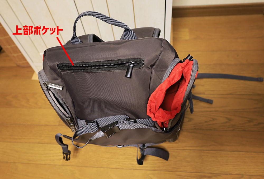 マンフロット(manfrotto)のトラベルバックパック 上部のポケット