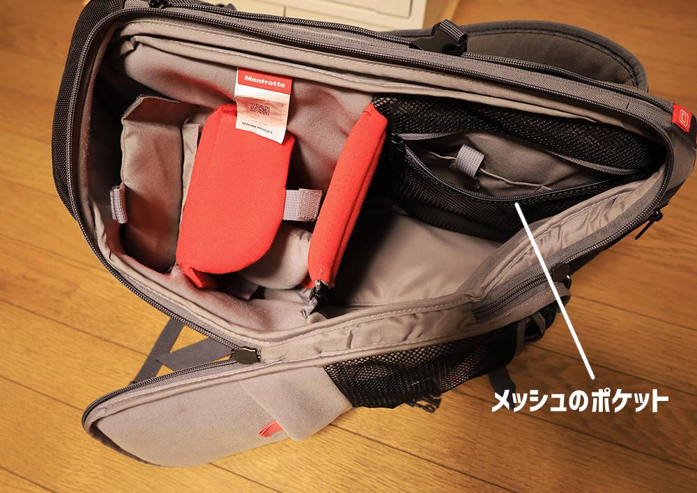 マンフロット(manfrotto)のトラベルバックパック 内部のメッシュのポケット